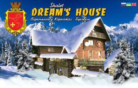 Шале «DREAM'S HOUSE»